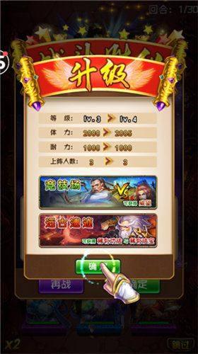 鑫岳苍穹苹果版图4