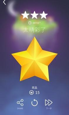 宝丽星辰王子故事无限提示免广告破解版下载图2: