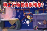 猫和老鼠:特工模式首胜很难拿?其实是你没玩对角色!选择很重要[多图]