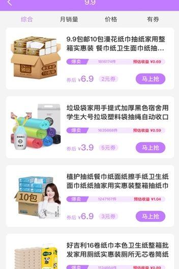 妙妙购APP平台最新版下载图2: