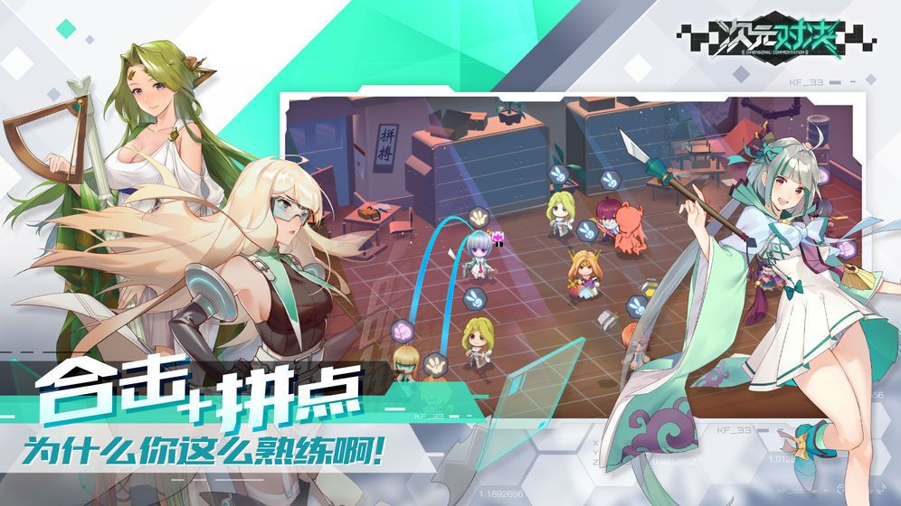 次元对决游戏官方网站下载正式版图片5