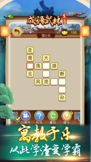 成语武林至尊游戏图2