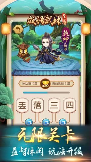 成语武林至尊游戏图4