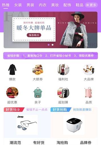 妙妙购APP平台最新版下载图3: