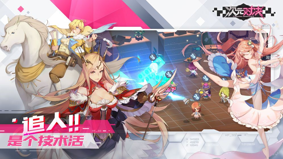 次元对决游戏官方网站下载正式版图片1