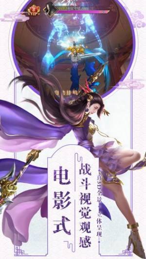 剑仙一招制敌官网版图3