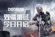《Disorder》11月29日双端测试开启!据点攻防新模式上线[多图]