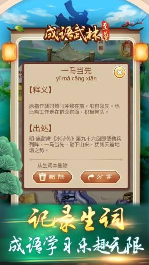成语武林至尊游戏图3