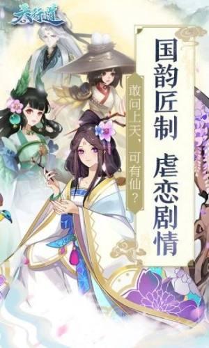 天行道之朝歌诀手游官网最新版图片4