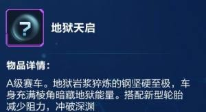 QQ飞车手游地狱天启什么时候出?地狱天启上线时间分享图片2