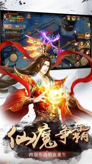 仙界幻世录仙道手游安卓版下载图片3