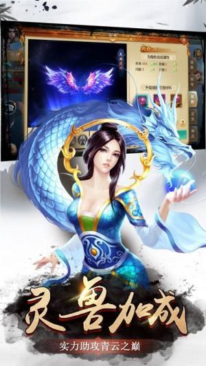 仙界幻世录仙道手游安卓版下载图片1
