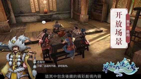 单机群侠传2019小虾米加点破解版下载图2: