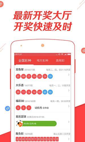 246水果奶奶六合免费资料网入口手机版下载图4: