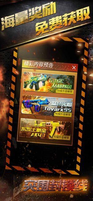 突围封锁线游戏安卓官方版图片4