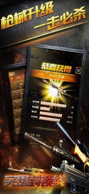 突围封锁线游戏安卓官方版图片1