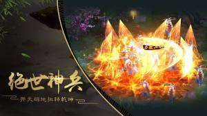 神魔仙尊2官网版图1