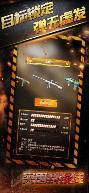 突围封锁线游戏安卓官方版图片2