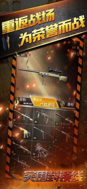 突围封锁线游戏安卓官方版图片3