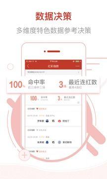 易赢彩票app官方网站下载图片2