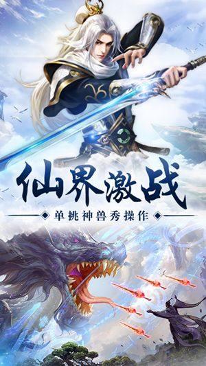 苍穹传之仙侠江湖高爆满v福利版下载图片3