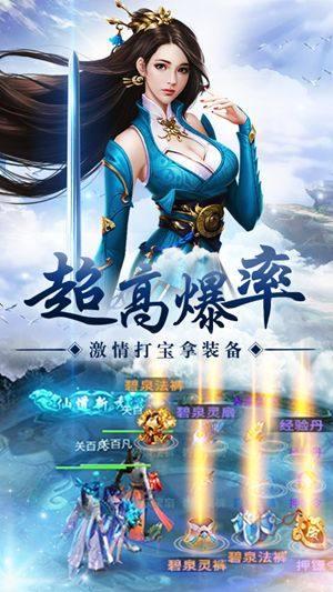 苍穹传之仙侠江湖高爆满v福利版下载图片1