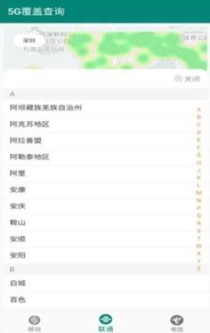 5G覆盖查询APP官网版下载图片3