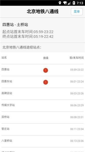 北京地铁换乘查询APP图2