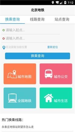 北京地铁换乘查询APP图4