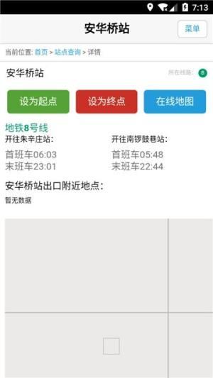 北京地铁换乘查询APP图3