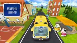 腾讯熊猫博士巴士司机游戏图2