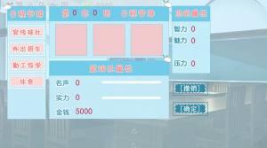 橙光经营篮球社游戏安卓版图片3
