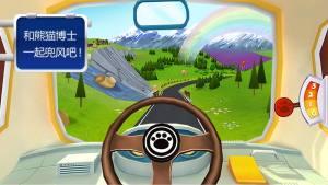 腾讯熊猫博士巴士司机游戏图1