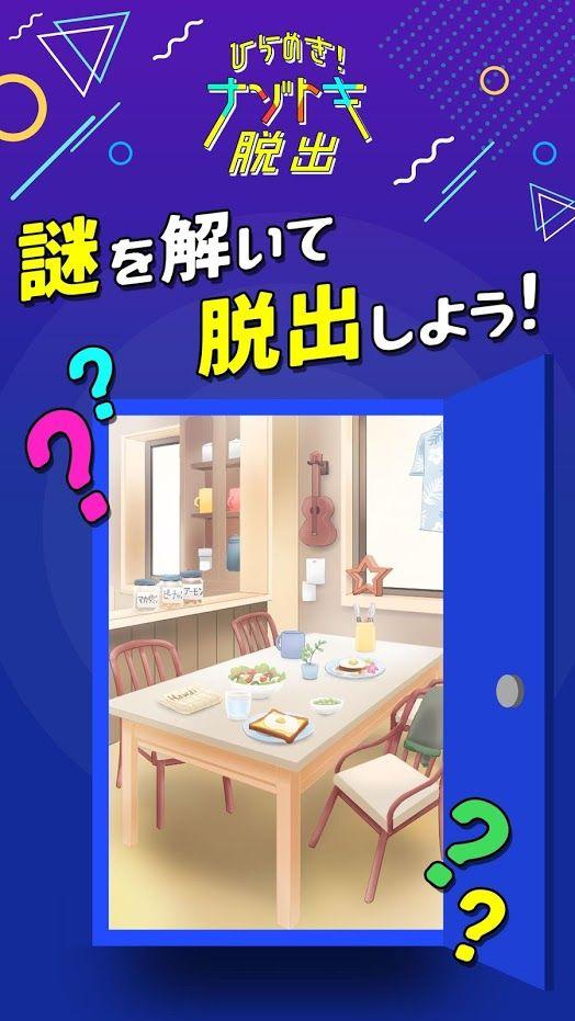 灵感解谜游戏官方手机版图3: