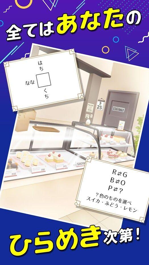 灵感解谜游戏官方手机版图1: