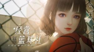 橙光经营篮球社游戏安卓版图片1