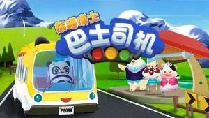 腾讯熊猫博士巴士司机游戏图5