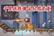 猫和老鼠:两队友正推着奶酪,队友送来一发鞭炮束,我谢谢你啊![多图]