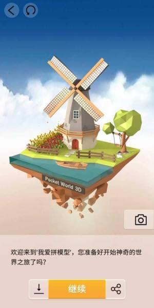 Pocket World 3D破解版ios图3