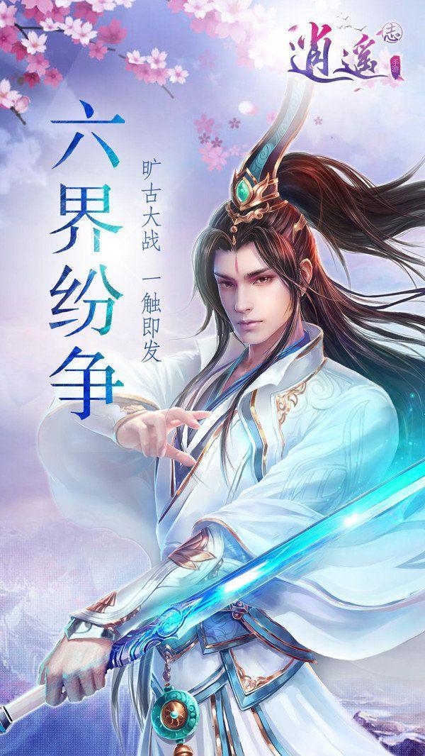 御剑青云传神剑奇谭手游官方网站下载图3: