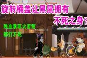 猫和老鼠:黑猫第二武器伤害高!还能让黑猫拥有不死之身?太强了[多图]