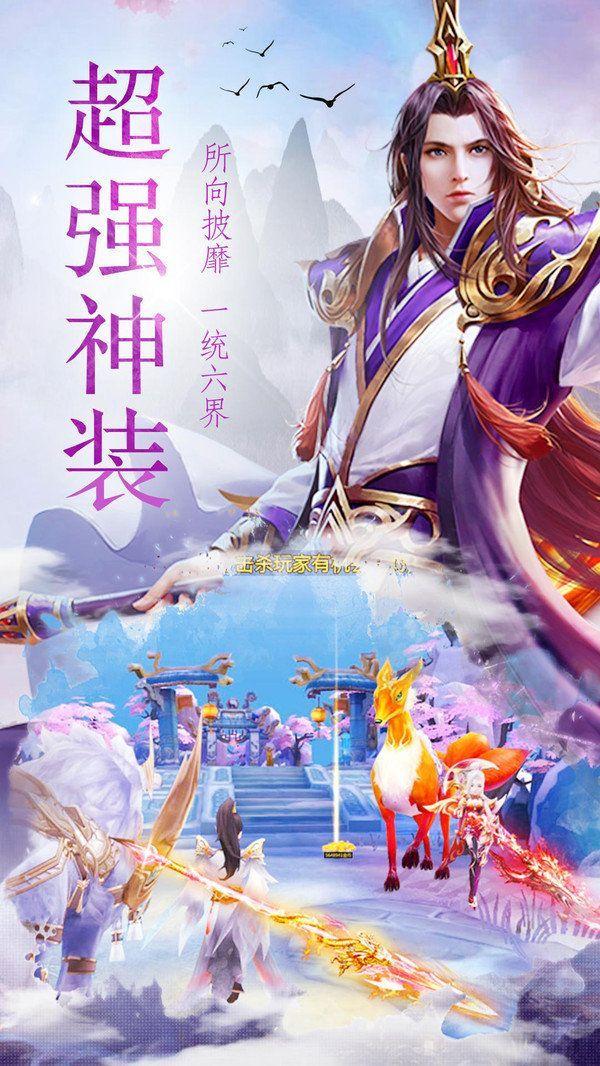 御剑青云传神剑奇谭手游官方网站下载图片2