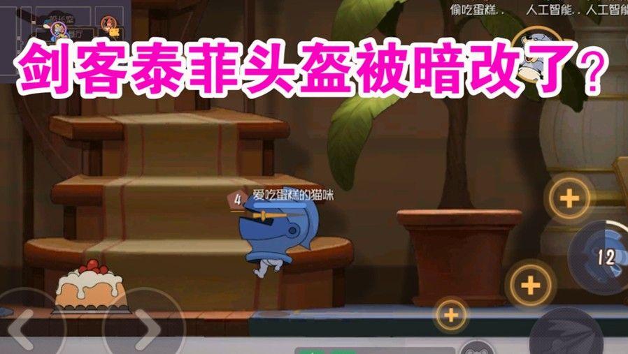猫和老鼠:剑客泰菲头盔被暗改?跳不高的剑菲还是剑菲吗!难受了[视频][多图]图片1
