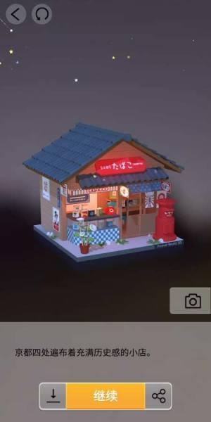 Pocket World 3D破解版ios图4