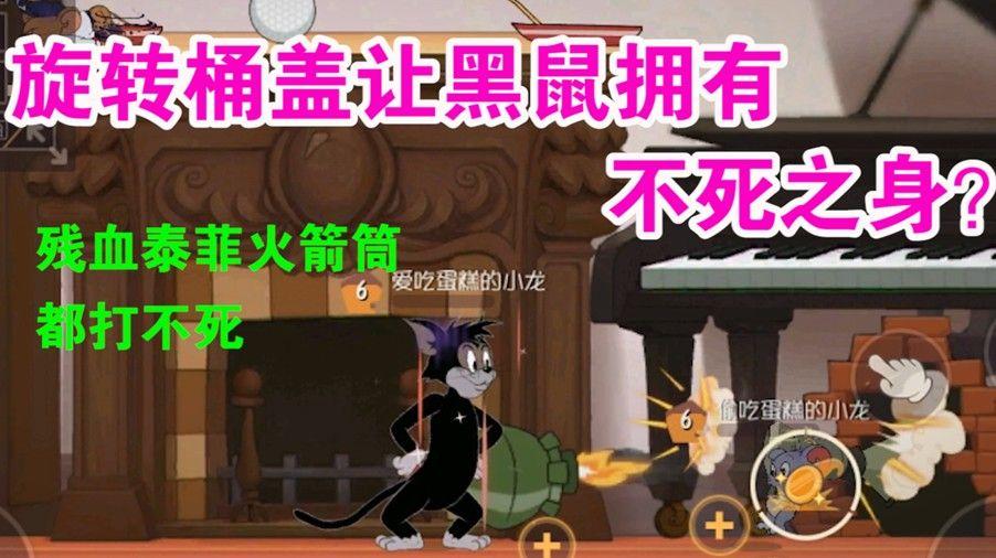 猫和老鼠:黑猫第二武器伤害高!还能让黑猫拥有不死之身?太强了[视频][多图]图片1