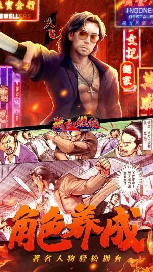 热血燃烧孤战游戏图2