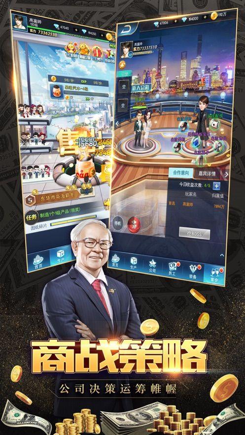 全球商战手游官网版下载图3: