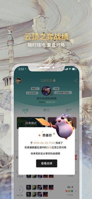 lols9符文模拟器app手机官方版下载图片2