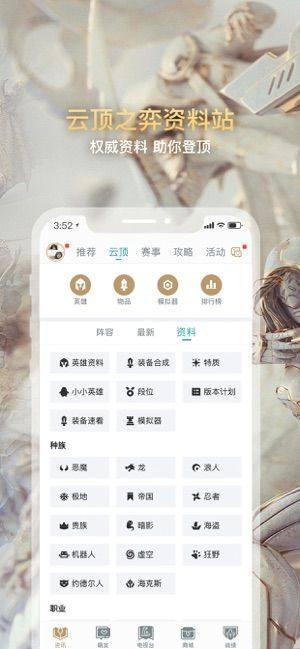lols9符文模拟器app手机官方版下载图片3