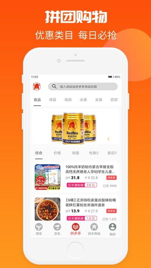红牛惠购商城200代金券下载图2: